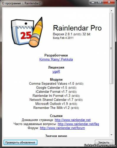 Скачать Rainlendar Pro 2.8.1 с depositfiles.com Одним файлом.